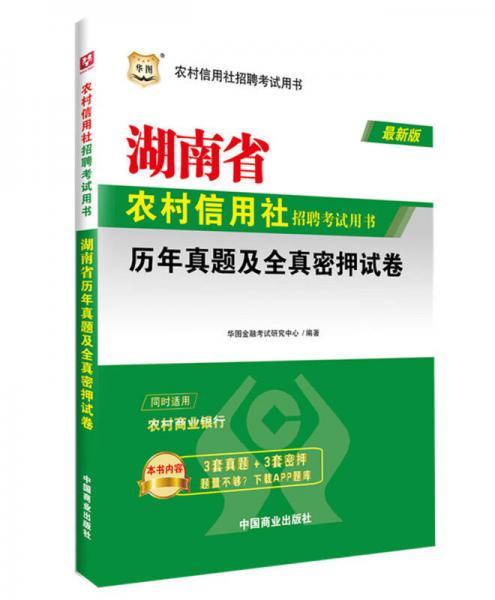华图·农村信用社招聘考试用书:湖南省历年真题及全真密押试卷