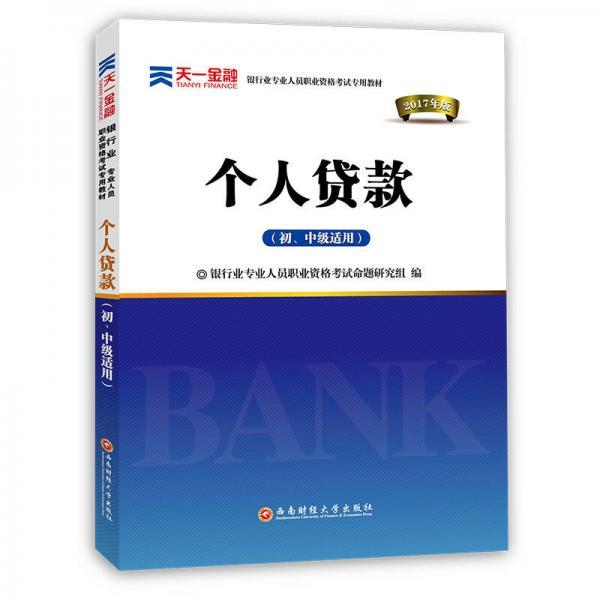 2017银行从业资格考试银行业专业人员职业资格考试教材 个人贷款(初级)