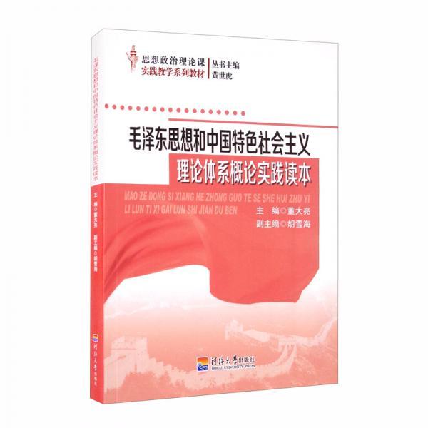 毛泽东思想和中国特色社会主义理论体系概论实践读本/思想政治理论课实践教学系列教材