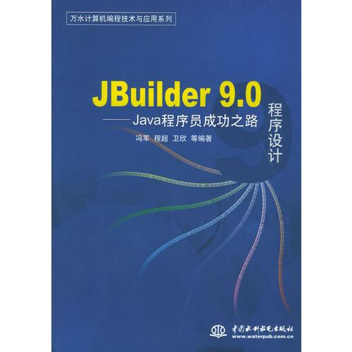 JBuilder 9.0程序设计:Java程序员成功之路