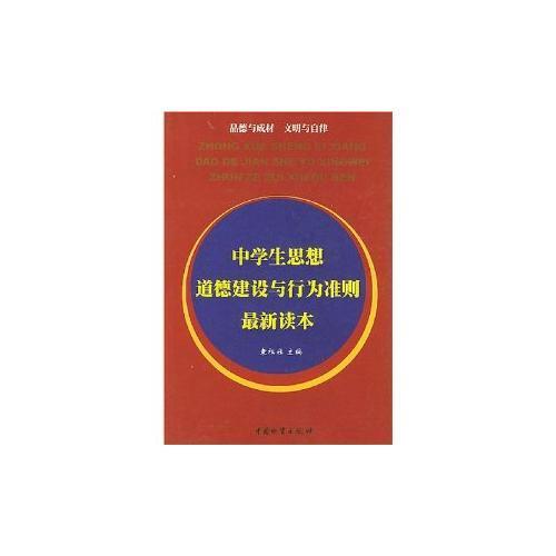 中学生思想道德建设与行为准则最新读本/袁祖社