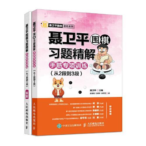 聂卫平围棋习题精解 手筋专项训练 从2段到3段