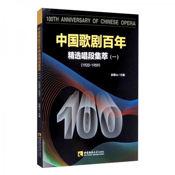 中国歌剧百年——精选唱段集萃(一)1920-1959