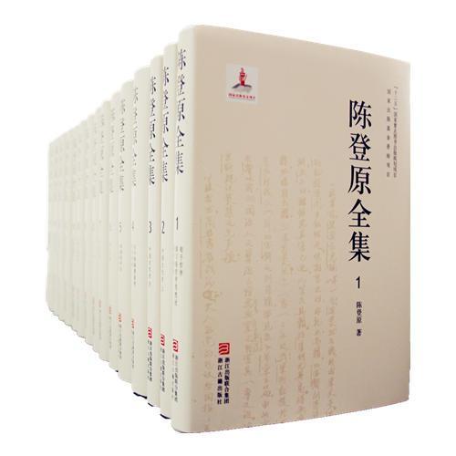 陈登原全集(共16册)
