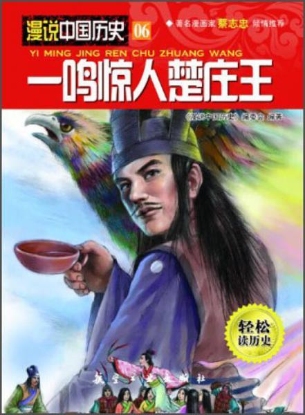 漫说中国历史06:一鸣惊人楚庄王