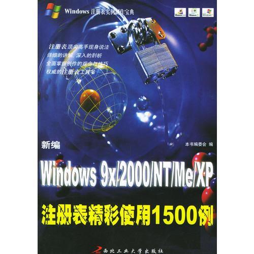 新编Windows 9x/2000/NT/Me/XP注册表精彩使用1500例——Windows注册表实例制作宝典