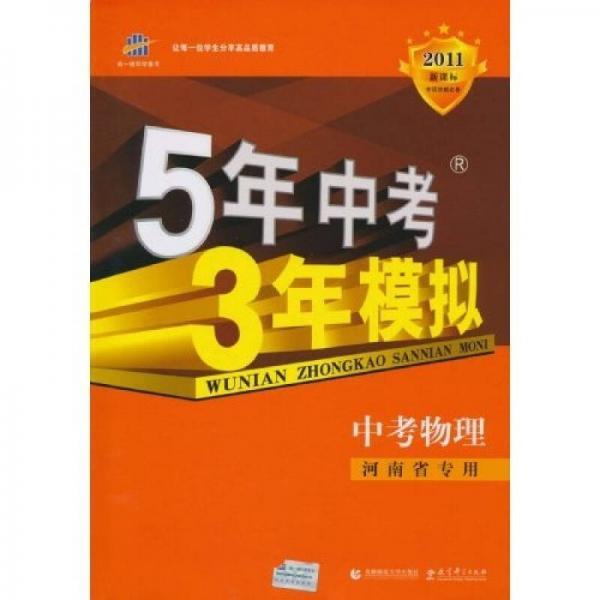 曲一线科学备考·5年中考3年模拟:中考物理(2011版新课标·河南省专用)