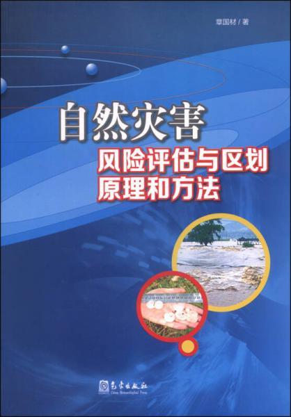 自然灾害风险评估与区划原理和方法