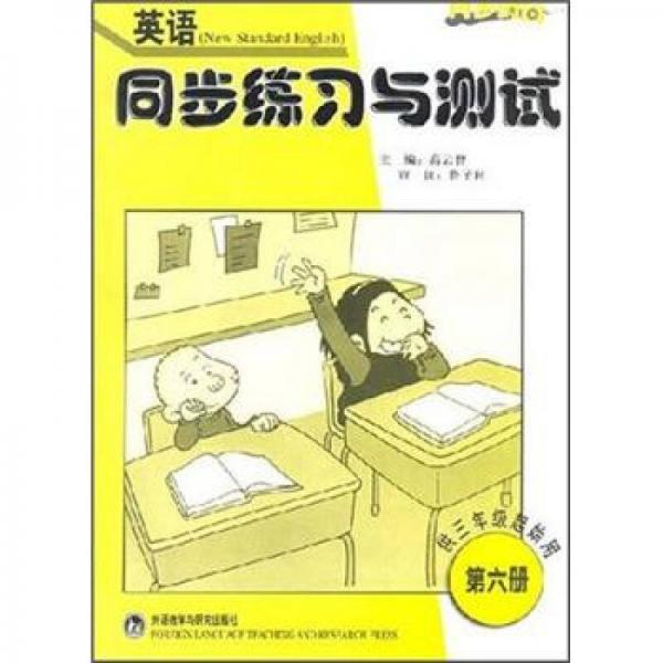 同步时间·同步练习与测试:英语(第6册)(供3年级起始用)
