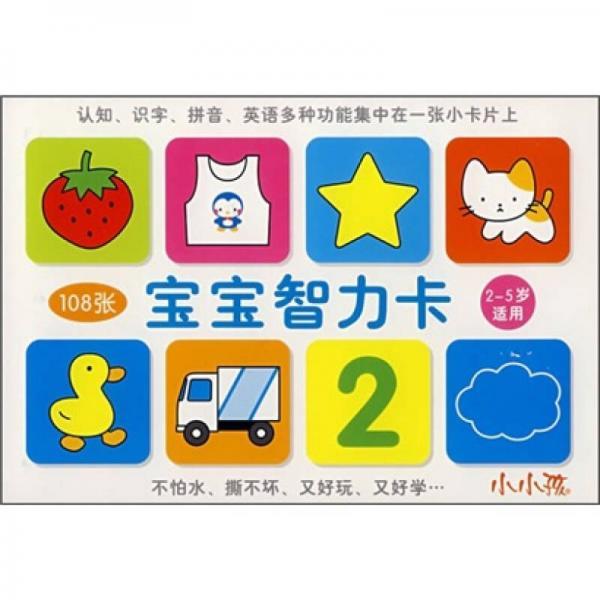 宝宝智力卡(2-5岁适用)