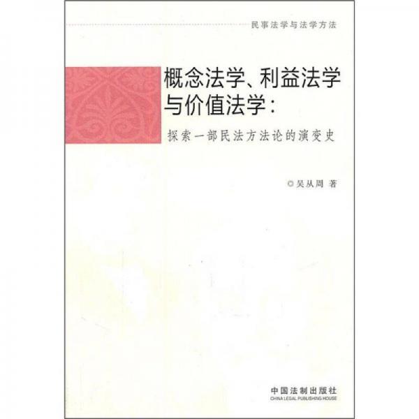 民事法学与法学方法