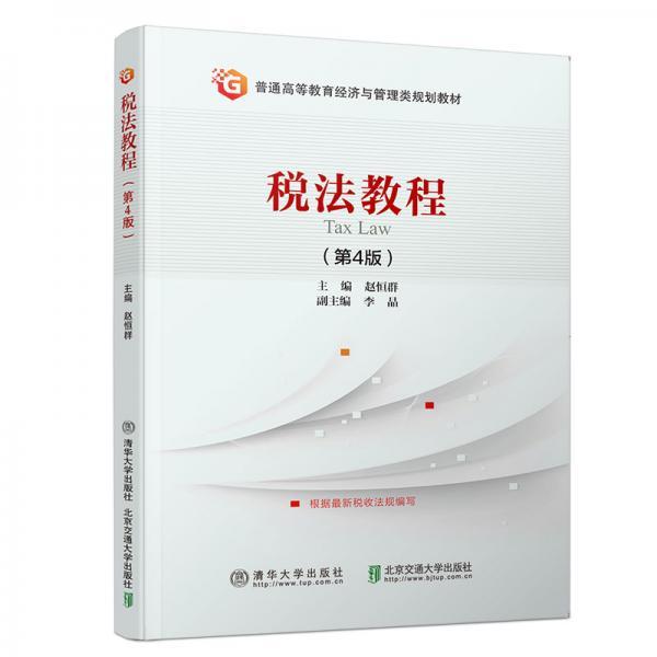 税法教程(第4版)/普通高等教育经济与管理类规划教材