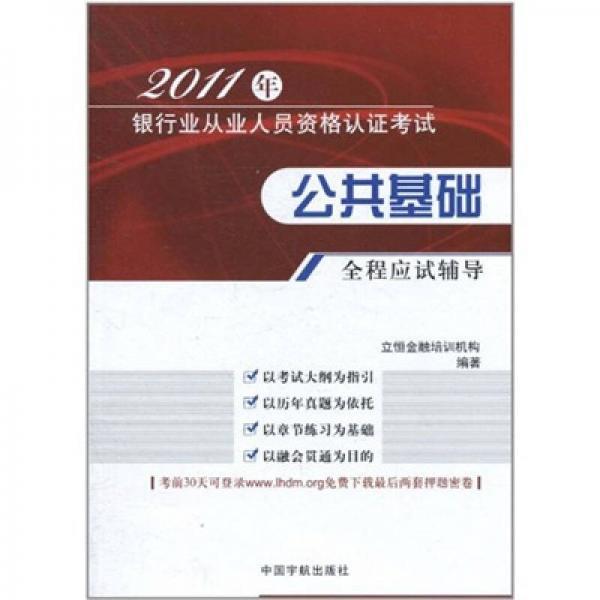 2011年银行业从业人员资格认证考试:公共基础全程应试辅导
