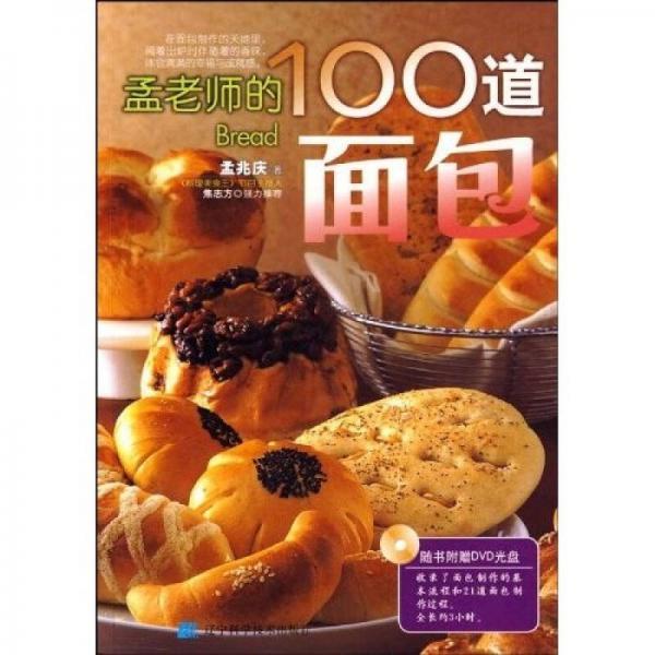 孟老师的100道面包