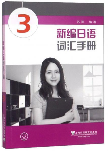 新编日语词汇手册(3)(附mp3一书一码)