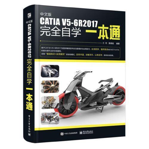 中文版CATIA V5-6R2017完全自学一本通
