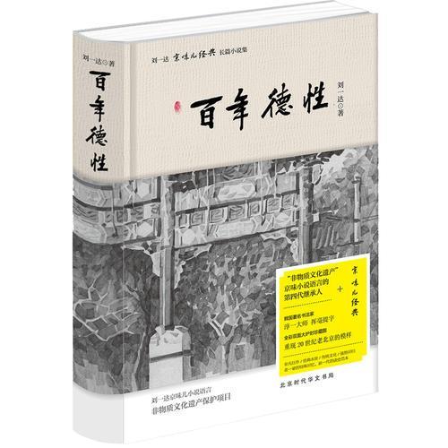 刘一达文集:百年德性