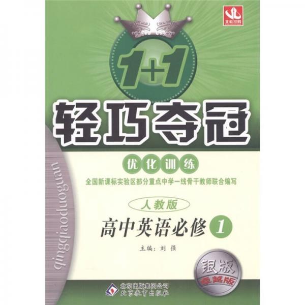 1+1轻巧夺冠·优化训练:高中英语(必修1)(人教版)(银版·卓越版)
