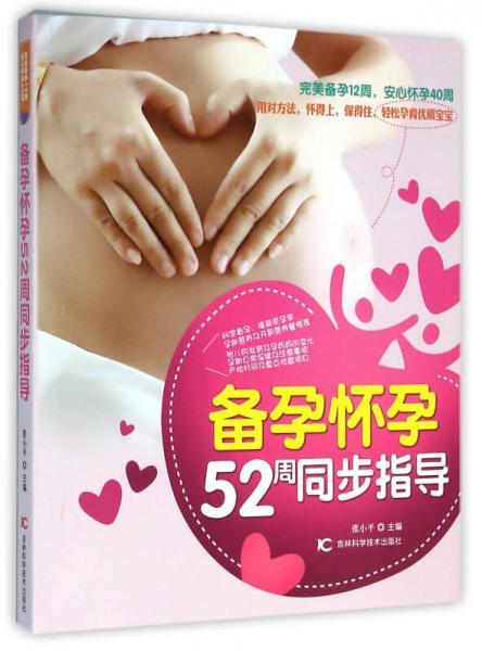 备孕 怀孕 52周同步指导