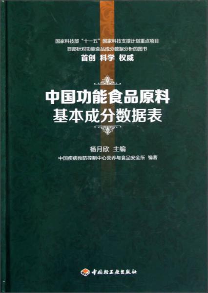 中国功能食品原料基本成分数据表