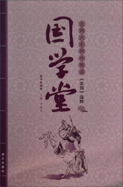 国学堂:北师大名师伴我读史部选粹(高中年级卷)
