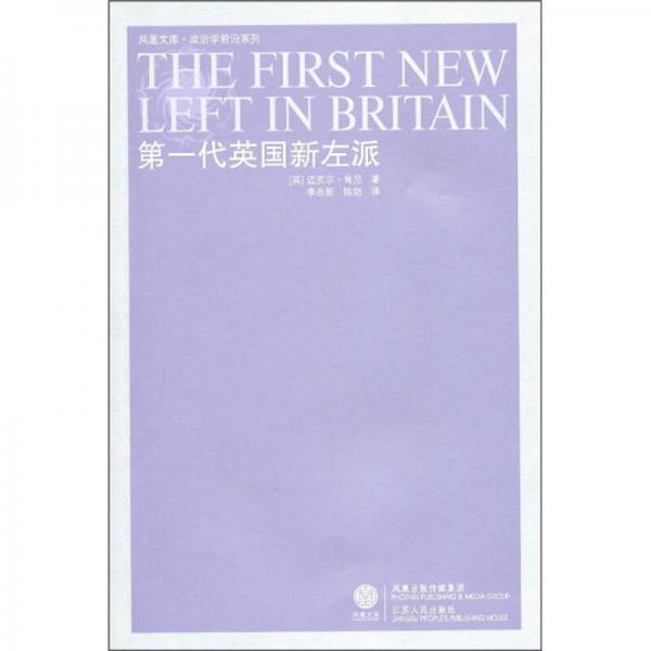 第一代英国新左派