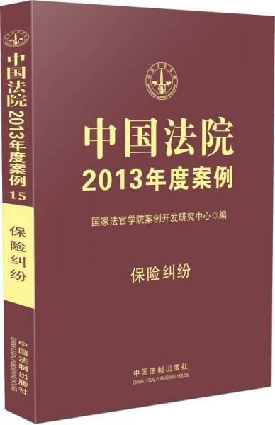 中国法院2013年度案例:保险纠纷