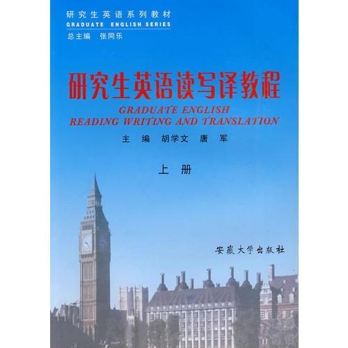 研究生英语读写译教程(上册)