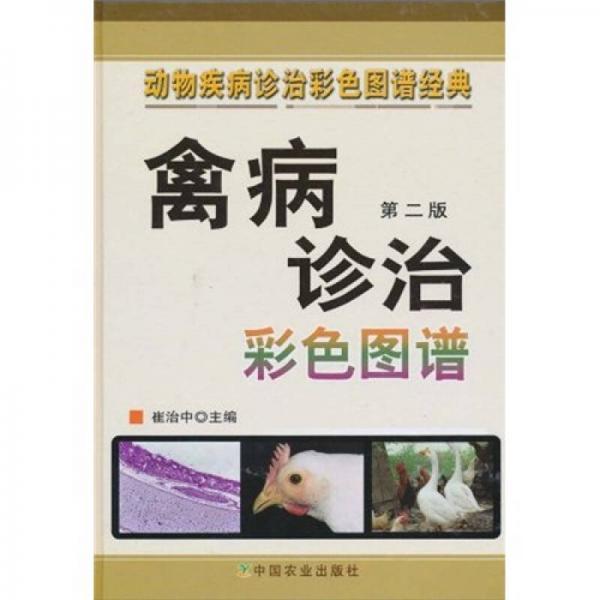 动物疾病诊治彩色图谱经典:禽病诊治彩色图谱(第2版)