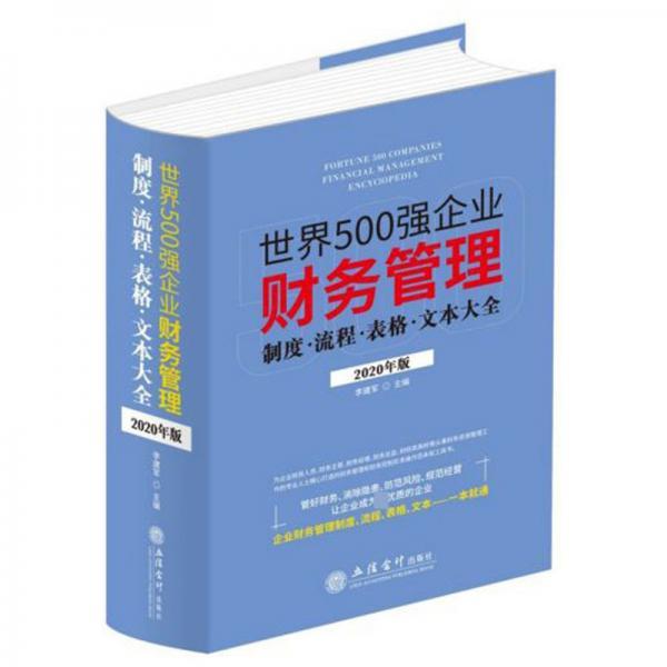 世界500强企业财务管理制度流程表格文本大全(2020年版)