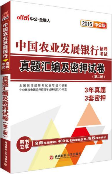 中公2016中国农业发展银行招聘考试:真题汇编及密押试卷(第二版)