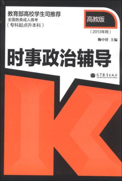 全国各类成人高考(专科起点升本科):时事政治辅导(高教版)(2013年用)