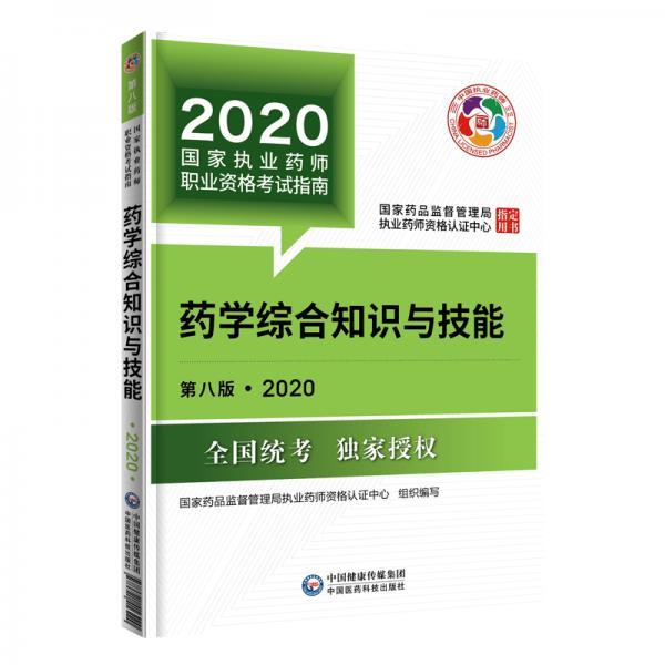 2020国家执业药师考试教材考试指南西药药学综合知识与技能