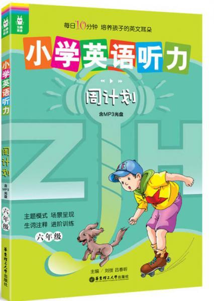 龙腾英语:小学英语听力周计划(6年级)