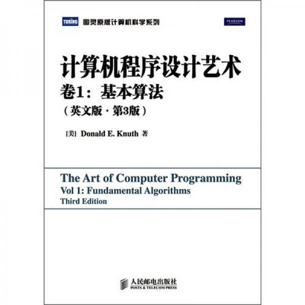 计算机程序设计艺术卷1:基本算法(英文版.第3版)