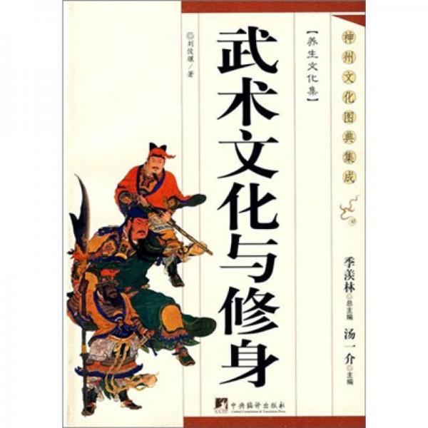 武术文化与修身