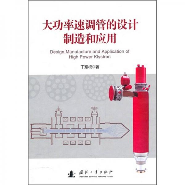 大功率速调管的设计制造和应用