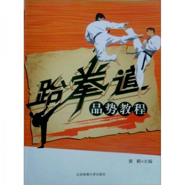 跆拳道品势教程