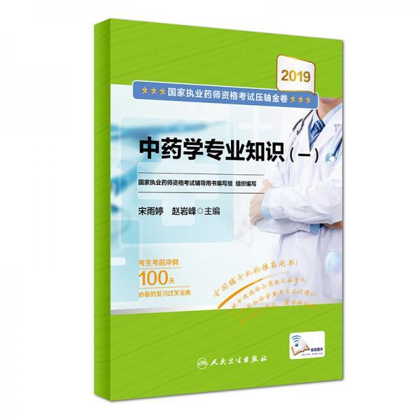 2019国家执业药师资格考试压轴金卷·中药学专业知识(一)(配增值)