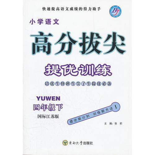 小学语文:四年级下(国标江苏版)(2011年12月印刷)高分拔尖 提优训练
