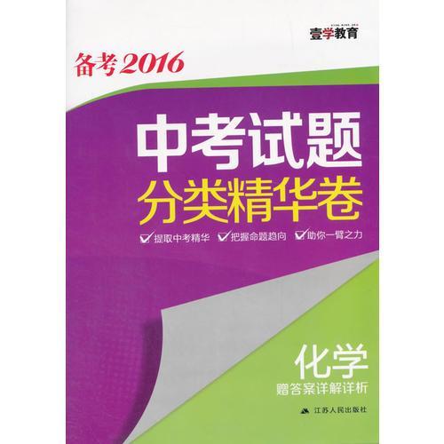 备考2016化学.中考试题分类精华卷
