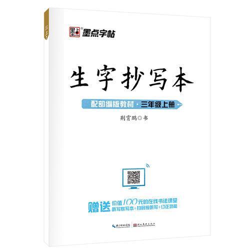 墨点字帖人教部编版语文同步教材2019小学生生字抄写本三年级上册