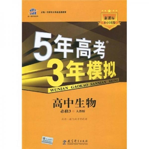 曲一线科学备考·5年高考3年模拟:高中生物(必修3)(人教版)