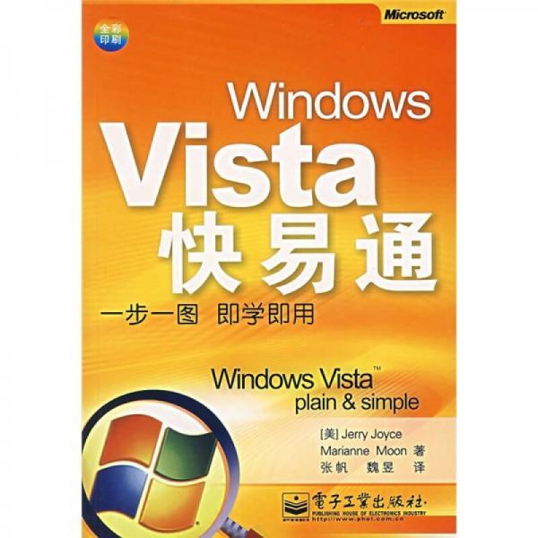 一步一图即学即用:Windows Vista快易通(全彩印刷)