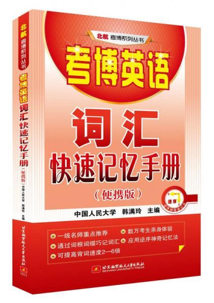 考博英语词汇快速记忆手册(便携版)