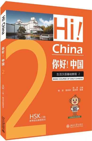 你好!中国生活汉语基础教程2