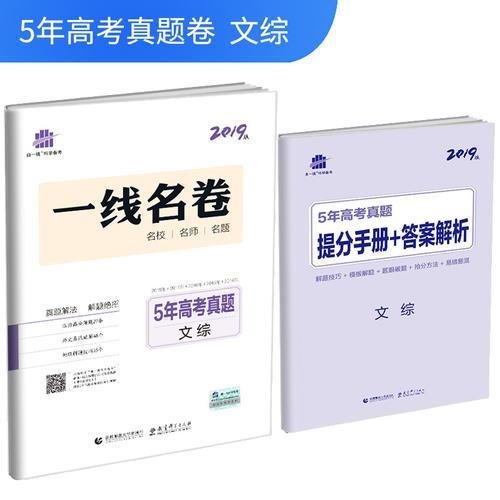 五三 文综 5年高考真题 2019版一线名卷 曲一线科学备考