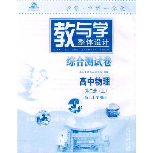 教与学整体设计综合测试卷  高中物理第二册(上)(高二上学期用)