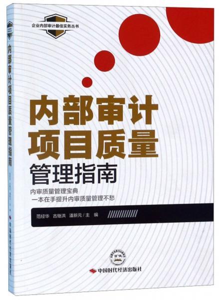 内部审计项目质量管理指南