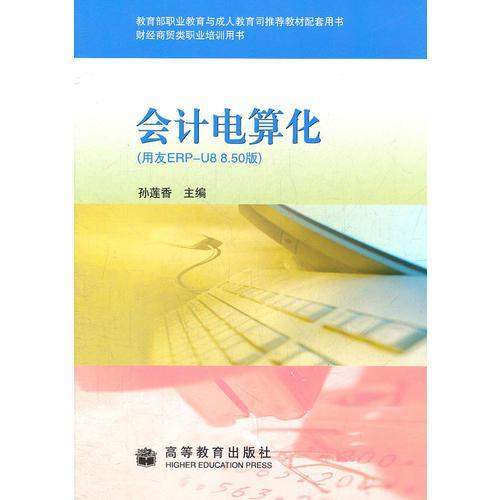 会计电算化(用友ERP-U8 8.50版财经商贸类职业培训用书)